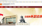 首家互联网法院将落户杭州 受理涉网案件