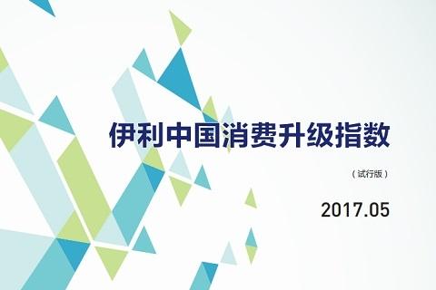 伊利中国消费升级指数(试行版)发布