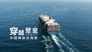 穿越壁垒之跨境电商——中国制造出海路