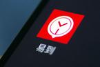 乐视退出大股东 易到称6月30日将开放线上提现