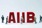 亚投行获首个AAA评级 将着手发美元债