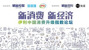 伊利中国消费升级指数论坛