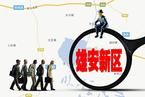 雄安打响白洋淀治理攻坚战  县委书记签责任状
