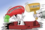 """红旗连锁""""最强减持""""案落定 交易双方被罚900万"""
