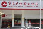 重庆农商行首月知识价值信用贷款4040万