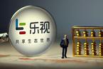 乐视网收购乐视金融业务 作价不超过30亿