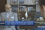 多哈银行CEO:卡塔尔宏观经济富有弹性