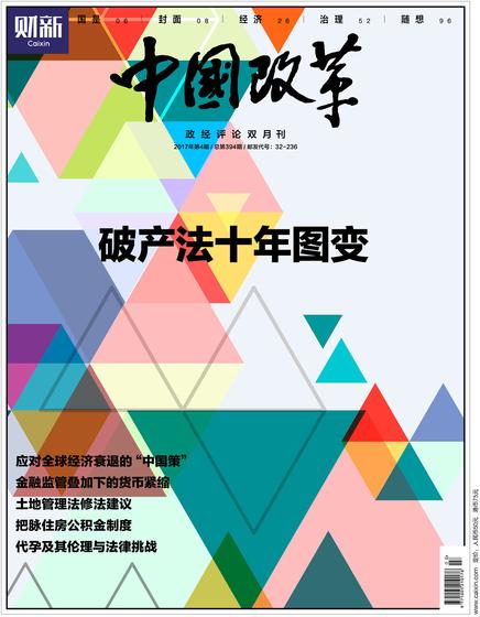 《中国改革》第394期