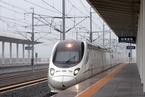 北京至雄安新区动车组列车首发
