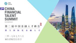 第二届中国金融人才峰会