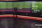 国际股市:欧股周一高开