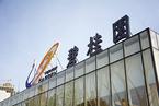 碧桂园上半年销售近3000亿 问鼎房企冠军