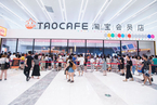张勇:淘宝造物节不为卖货 而是要创造需求
