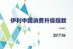 6月伊利中国消费升级指数升至114.1