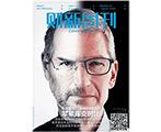 财新专访苹果公司CEO库克