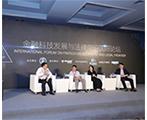 金融科技发展与法律前沿国际论坛举办