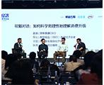 伊利中国消费升级指数发布论坛举办