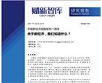 万事达卡财新BBD中国新经济指数(NEI)发布正式版