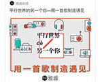 Enjoy雅趣首个微信小程序发布