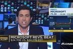 微软二季度业绩超预期
