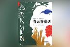 徐则臣、左眩:在现实土壤里写儿童文学