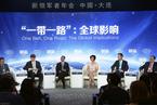 """【财新时间】财新辩论会:""""一带一路""""上的全球合作"""