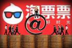 淘票票与北京文化合作拓展电影业务 将继续大额票补