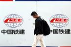 中国铁建中国中铁多项工程偷工减料 遭国铁局处罚