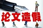 科技部核查107篇中国论文被撤事件:486人有过错