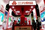 三元联手复星拟49.46亿收购法国百年食品品牌
