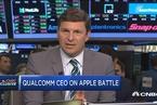 高通CEO:苹果拒付专利费实为想砍价