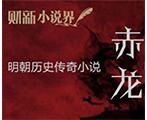 明朝历史传奇小说《赤龙》在财新网独家上线