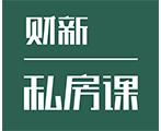 财新私房课与京东金融App达成合作