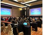 """中国固定收益论坛2017年度第二期""""香格里拉论债""""举办"""