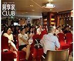 """财新营享家俱乐部举办""""戛纳国际创意节,火热创意的冷分析""""上海专场"""