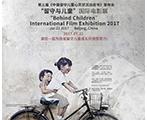 """财新传媒作为独家战略发展伙伴参与首届""""留守与儿童""""国际电影展"""