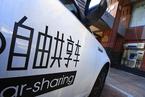 环球车享:共享汽车盈利要靠平台价值