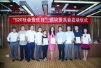 """CSR共创   """"520社会责任日""""倡议委员会在京成立,十家企业机构携手共推责任意识"""