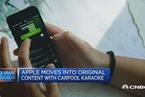 """发力原创内容 苹果版""""Carpool Karaoke""""正式上线"""