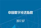 7月中国数字经济指数升至1199,数字经济指数有增长放缓趋势