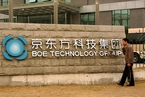 京东方计划投资60亿建成都数字医院