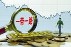 """""""一带一路""""投资如何商业可持续 诸多难题待解"""