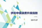 7月伊利中国消费升级指数升至117.9,整体消费质量升级趋势明显