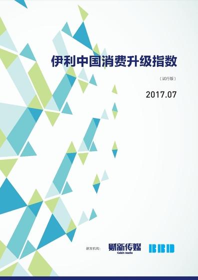 2017年7月伊利中国消费升级指数报告(试行版)