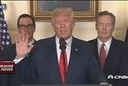 """特朗普签署备忘录 授权调查""""中国贸易行为"""""""