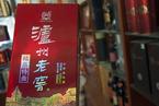 泸州老窖拟4.2亿建旅游区 行业跨界旅游地产成风