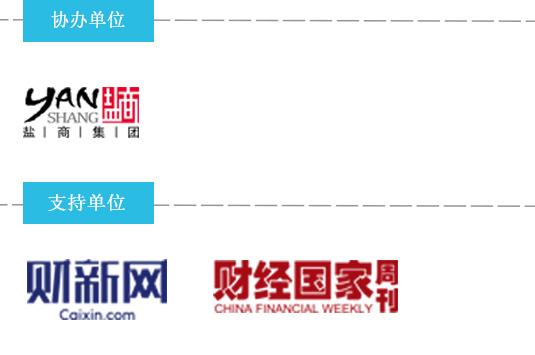 """""""一带一路""""与中国民企发展论坛"""