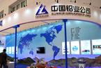 受益铝价上涨 中国铝业上半年利润增10倍