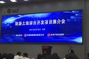 独家|铁总再推5000余亩土地 北京地块受追捧