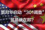 """【秒评】美对华启动""""301调查"""" 贸易战在即?"""